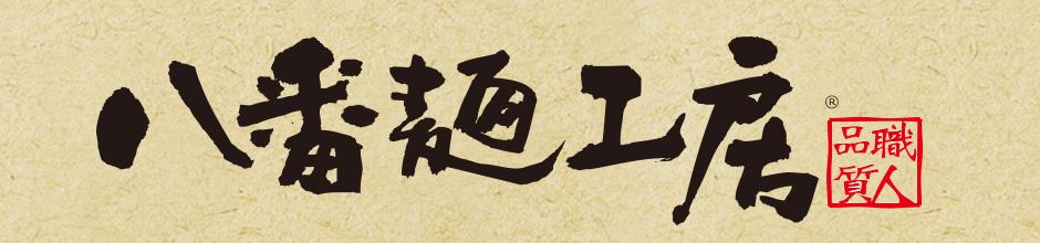 八番麺工房ロゴ