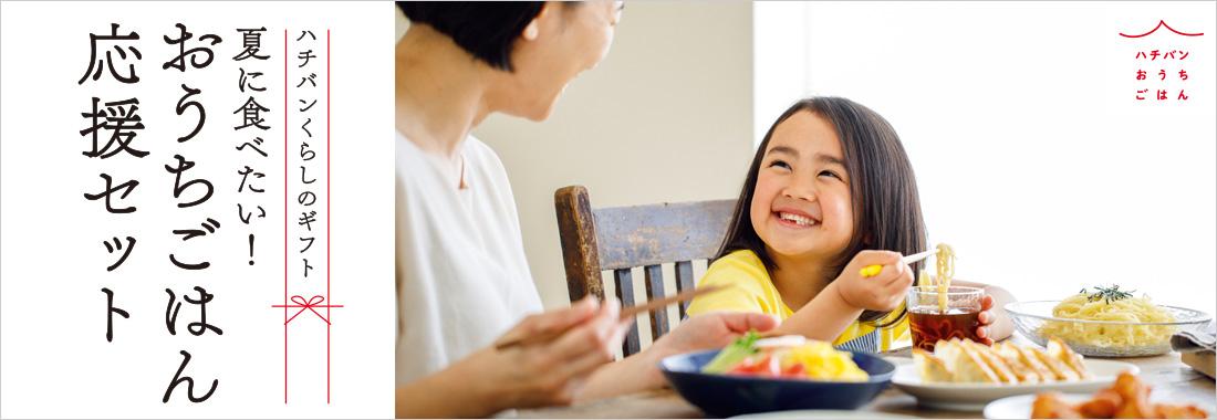 ハチバンくらしのギフト 夏に食べたい!おうちごはん応援セット