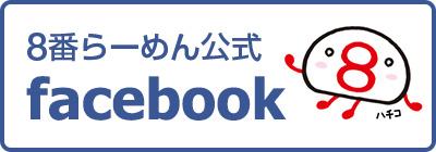 8番らーめん公式Facebook
