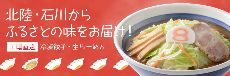 北陸・石川からふるさとの味をお届け!
